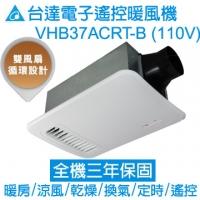 Delta classic 375 Heater (Six) Remote 110V VHB37ACRT-B