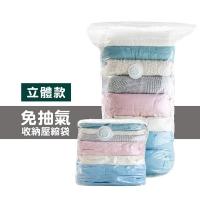 Seasonal Clothing Sheet Vacuum Compression Bag Three-dimensional Air-free Storage Packing Bag-Extra Large Three-dimensional