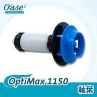 OASE OptiMax 1150 軸葉