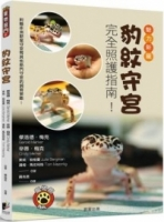 Leopard gecko: charm entirely new favorite leopard gecko care guidelines!