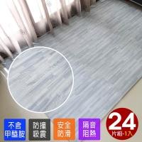 Advanced Thermal Thick Iron Grey Wood Grain 62CM Large Floor Mat-4pcs (24pcs)