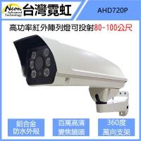 [TAITRA] NOHP6P-PN720-LS0550 Shroud Type Infrared Array Light Zoom Camera
