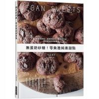 (三悅文化)無蛋奶砂糖!零負擔純素甜點