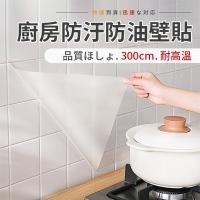 (Cap)[Cap] Kitchen high temperature, antifouling and oil proof wall sticker (60x500cm)