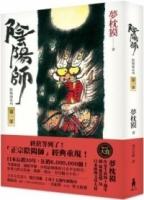 陰陽師1(二版) (Mandarin Chinese Book)