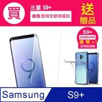 買 保護貼 送 手機殼 三星S9+保護貼 三星 S9 Plus 全膠 曲面 透明 手機 保護貼