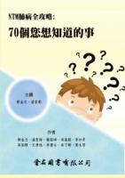 NTM肺病全攻略:70個您想知道的事