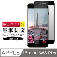 AGC旭硝子 日本玻璃 IPHONE 6 PLUS/6S PLUS 防窺 絲印黑色