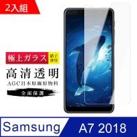 AGC旭硝子 三星 A7 2018 日本高規格 玻璃保護貼 二入組