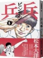 乒乓(5) (Mandarin Chinese Comic Book)