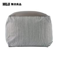 【MUJI 無印良品】懶骨頭沙發組.45×45/棉丹寧(深藍直紋)