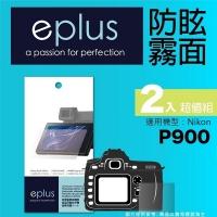 (eplus)eplus outdoor glare protection paste type 2 into P900