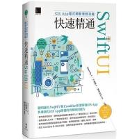 (博碩文化)iOS App程式開發實務攻略:快速精通SwiftUI
