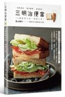 三明治便當:73種經典口味,輕鬆上桌!