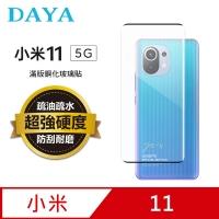(DAYA)【DAYA】Xiaomi 11 curved transparent tempered protection sticker