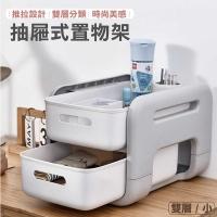 (【快樂家】多功能雙層抽屜置物架-小款)[Happy Home] Multifunctional Double Drawer Shelf-Small