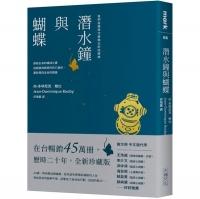 (大塊文化)潛水鐘與蝴蝶(暢銷45萬冊全新珍藏版)