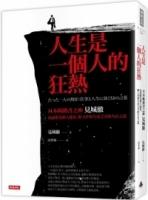 (時報出版)人生是一個人的狂熱:日本暢銷書之神見城徹化憂鬱為驚人力量、解工作與生活之苦的生存之道