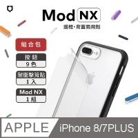 Mod NX rhino shield frame back cover two hand housing Bundles - iPhone 7Plus / 8Plus black