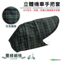 【Osun】MIT防水防風防曬立體機車手把套(墨綠細格,CE-229)