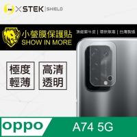 【o-one-小螢膜】OPPO A74 5G 全膠鏡頭保護貼 曲面 保護膜 SGS 自動修復(亮面兩入組)