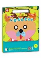 創意萬花筒-10000立體面具變變變:可愛動物(立體五官變臉遊戲,8種動物臉譜+128個創意五官配件)