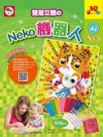 3Q創意拼貼01:Neko機器人(2張創意拼貼圖卡+11色立體貼紙+鑽石貼紙+雙面泡棉貼紙)
