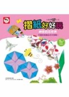 摺紙好好玩:神奇的花世界(摺紙教學書+遊戲組)