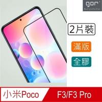 GOR for 小米Poco F3/F3 Pro 滿版覆蓋鋼化玻璃保護貼9H(黑色框2片裝)
