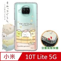 SAN-X授權正版 角落小夥伴 小米10T Lite 5G 空壓保護手機殼(溫泉)