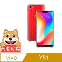 阿柴好物 Vivo Y81 防摔氣墊保護殼