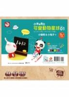 3Q超輕黏土:小手玩黏土/可愛動物星球01(2款黏土教學+7色超輕黏土+炫彩工具四件組)