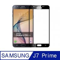 Samsung Galaxy J7 Prime 全膠滿版9H鋼化日規玻璃保護貼 黑色