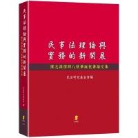 (新學林)民事法理論與實務的新開展:陳志雄律師八秩華誕祝壽論文集(精裝)
