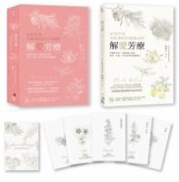 解愛芳療(附牌卡書盒珍藏版):用植物香氛x脈輪探心解惑想愛、找愛、困在愛裡的疑難雜症
