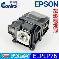 【易控王】ELPLP78 EPSON 投影機燈泡 原廠燈泡帶殼 適用 EB-S18/X18 (90-231)