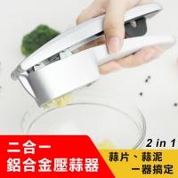 (COMET)【COMET】Two-in-one aluminum alloy garlic press (YJG-01)