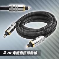 Snake network fiber optic audio transmission line