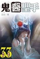 (九星文化出版社)鬼醫聖手33 (Mandarin Chinese Short Stories)