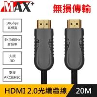 (MAX+)MAX+ HDMI 2.0 fiber cable 20 meters