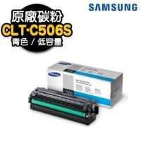 (SAMSUNG)SAMSUNG CLT-C506S original low-capacity blue toner cartridges
