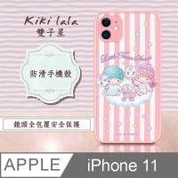 正版授權 Kikilala 雙子星 iPhone 11 6.1吋 粉嫩防滑保護殼(彩虹糖)