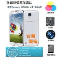 Samsung Galaxy S4 anti-glare anti-fingerprint micro (the matte HD) Screen Protector