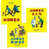 《好奇猴喬治》第一輯(全套3書) (General Knowledge Book in Mandarin Chinese)