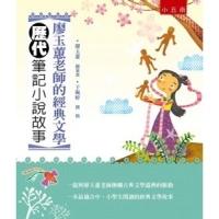 Liao Yu-hui teacher of classical literature: stories of ancient Sketchbooks