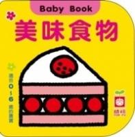 (幼福文化)Baby Book:美味食物