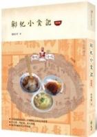 Changhua snacks note (upgrading version)