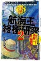 (台灣東販)航海王終極研究2:從原始生命與神話導出通往拉乎德爾的道路