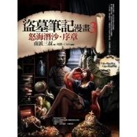 (普天)盜墓筆記漫畫(3):怒海潛沙 序章 (Mandarin Chinese Comic Book)