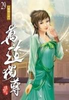 (九星文化出版社)萬道獨尊29 (Mandarin Chinese Short Stories)